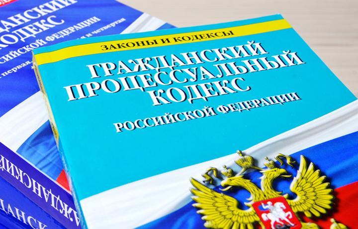 Эксперты Госдумы заключили, что законопроект о коллективных исках требует доработки